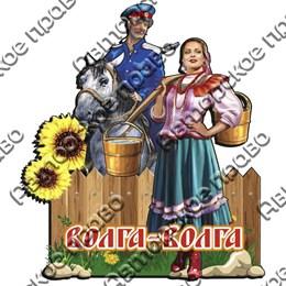Магнит цветной Казак с казачкой с символикой Волги