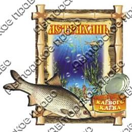 Магнит 2-хслойный Бамбук с воблой и символикой Астрахани