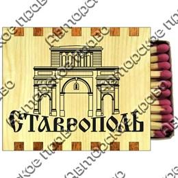 Спички с гравировкой Достопримечательности Ставрополя