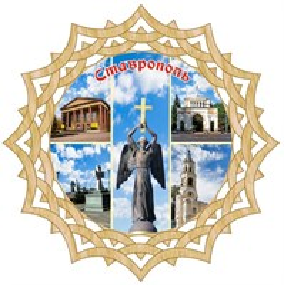 Тарелка-панно 15 см вид 2 с символикой Ставрополя