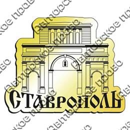 Магнит зеркальный Достопримечательности Ставрополя