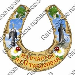 Магнит Подкова на счастье с символикой Ставрополя