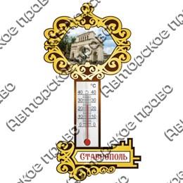 Магнит Ключ с термометром и достопримечательностями Ставрополя