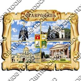 Магнит Свиток коллаж с гербом и достопримечательностями Ставрополя