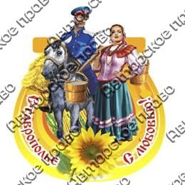 Магнит Казак и казачка в подкове с символикой Ставрополя
