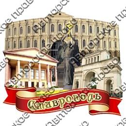 Магнит Достопримечательности Ставрополя на ленте