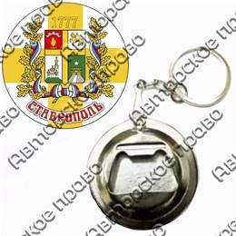 Брелок закатной-открывашка с гербовой символикой Ставрополя