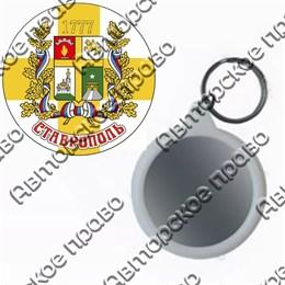 Брелок закатной с гербовой символикой Ставрополя