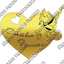 Магнит зеркальный Сердце с символикой Усинска