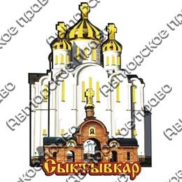 Магнит Собор с символикой Сыктывкара