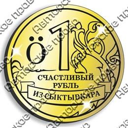 Магнит зеркальный Счастливый рубль с символикой Сыктывкара вид 1