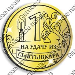 Магнит зеркальный Счастливый рубль с символикой Сыктывкара вид 2