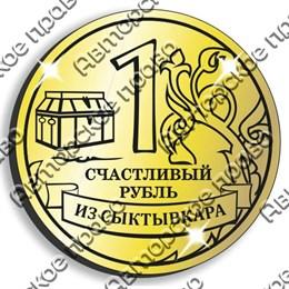 Магнит зеркальный Счастливый рубль с символикой Сыктывкара вид 3