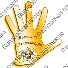 Магнит зеркальный Рука с символикой Сыктывкара вид 1