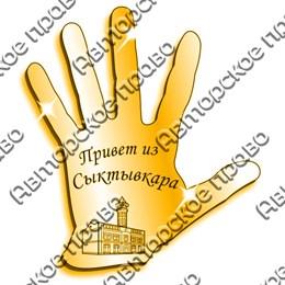 Магнит зеркальный Рука с символикой Сыктывкара вид 2