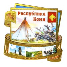 Магнит Фотопленка с видами республики Коми