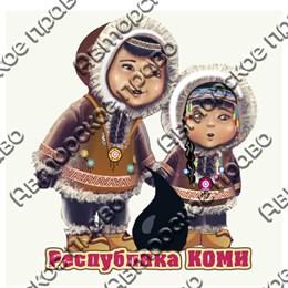 Магнит Этно дети с каплей нефти и символикой Коми