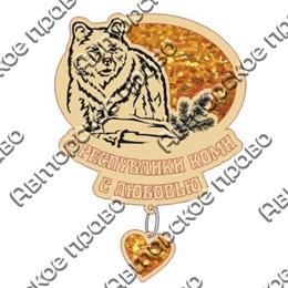 Магнит с янтарем Медведь с подвесной деталью и символикой республики Коми
