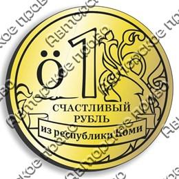 Магнит зеркальный Счастливый рубль с символикой республики Коми