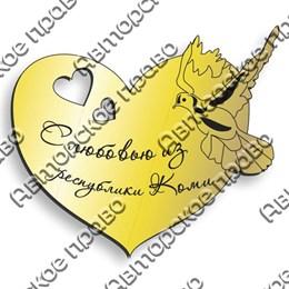 Магнит зеркальный Сердце с символикой республики Коми