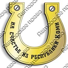 Магнит зеркальный Подкова на счастье с символикой республики Коми