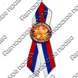 Значок цветной на ленте триколор с символикой 9 мая вид 3