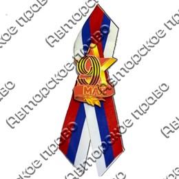 Значок цветной на ленте триколор с символикой 9 мая вид 1