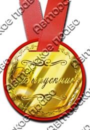 Медаль зеркальная Выпускник