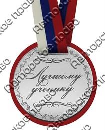 Медаль зеркальная лучшему ученику