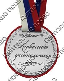 Медаль зеркальная любимой учительнице