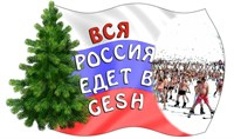 Магнит 1-слойный Флаг с елкой и видами Шерегеша