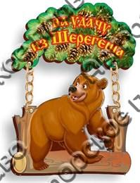 Магнит качели Медведь на бревне с символикой Шерегеша