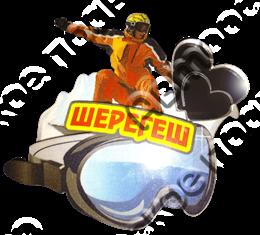 Магнит 2-х слойный Сноубордист с зеркальной фурнитурой и символикой Шерегеша