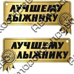 Брелок с гравировкой Лучшему лыжнику с символикой Шерегеша