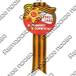 Значок цветной на Георгиевской ленте с символикой 9 мая вид 4