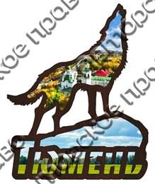 Магнит контурный Волк с символикой Тюмени