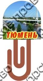 Магнит Скрепка с видами Тюмени