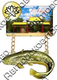 Магнит Качели Сом с зеркальной фурнитурой и символикой Лагани