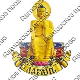 Магнит Будда с символикой Лагани