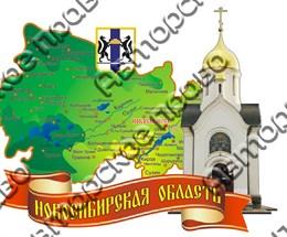 Магнит Карта Новосибирской области с достопримечательностями вид 3
