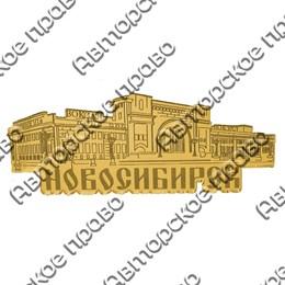 Магнит зеркальный Достопримечательность Новосибирска вид 2