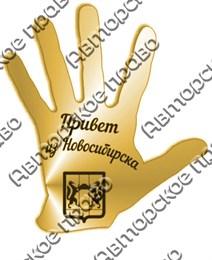 Магнит зеркальный Рука с символикой Новосибирска
