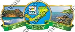 Магнит Этикетка зеленая с видами Байкала вид 2