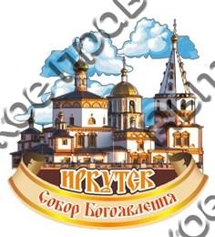 Магнит Достопримечательность Иркутска вид 3