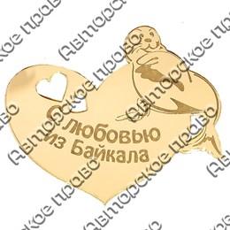 Магнит зеркальный Нерпа на сердце с символикой Байкала