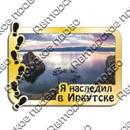 Магнит зеркальный с картинкой Я наследил с видами Иркутска