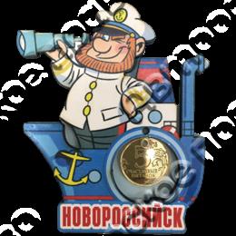 Магнит Капитан на корабле с зеркальной фурнитурой и символикой Новороссийска