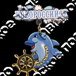 Магнит Качели Дельфин с зеркальной фурнитурой и символикой Новороссийска