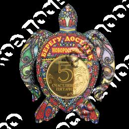 Магнит оберег Черепаха с символикой Новороссийска