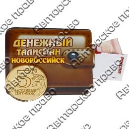 Магнит талисман Кошелек с символикой Новороссийска вид 2